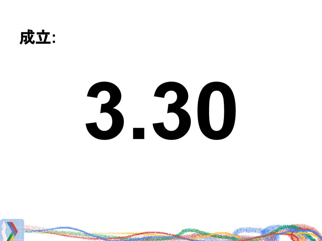 成立: 3.30