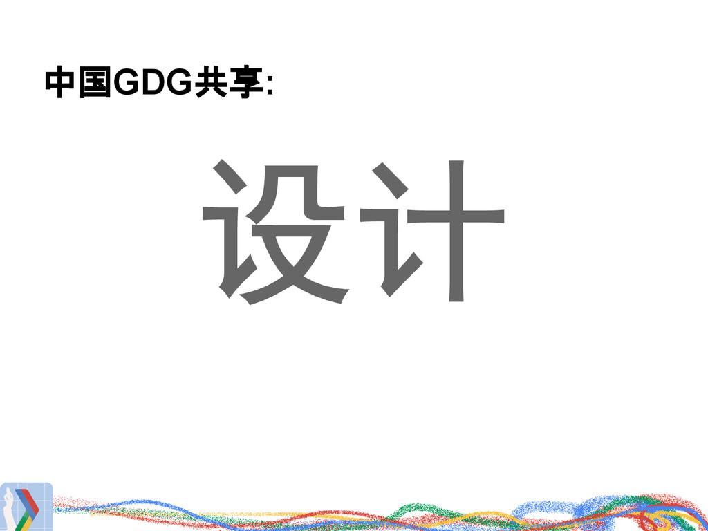 中国GDG共享: 设计