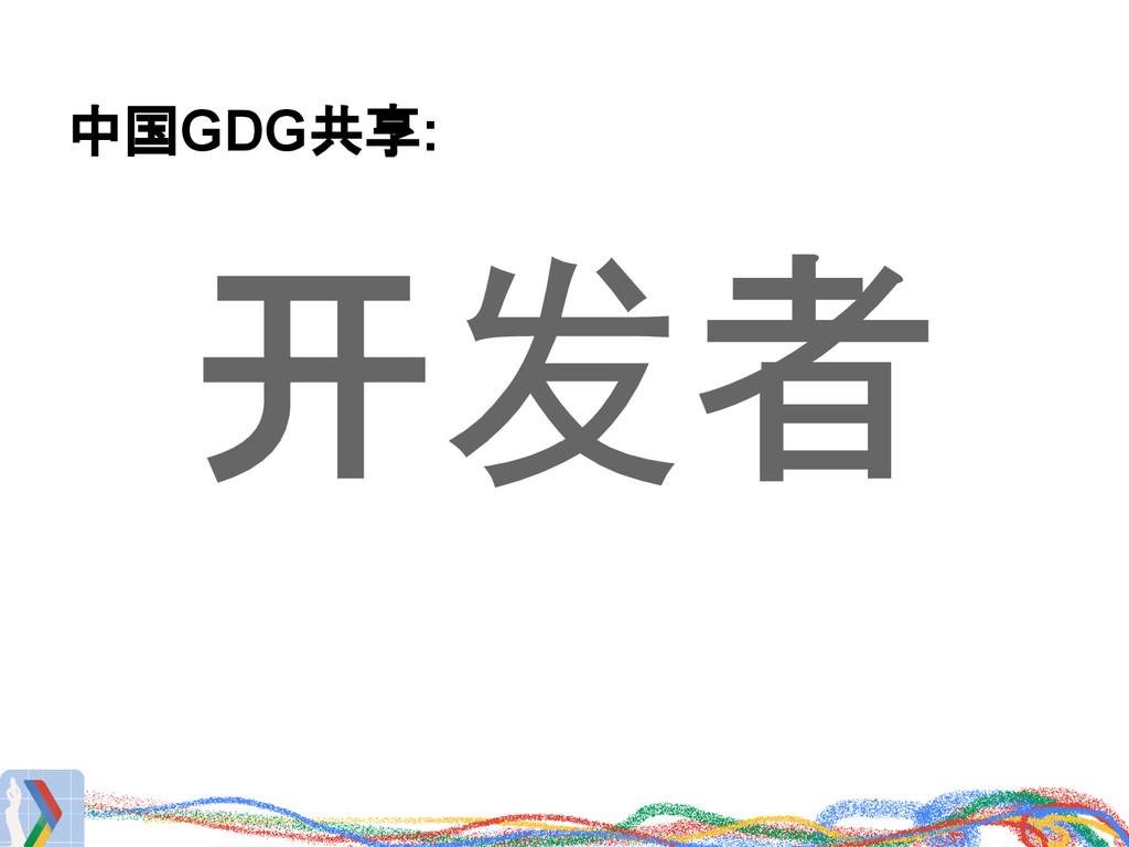 中国GDG共享: 开发者
