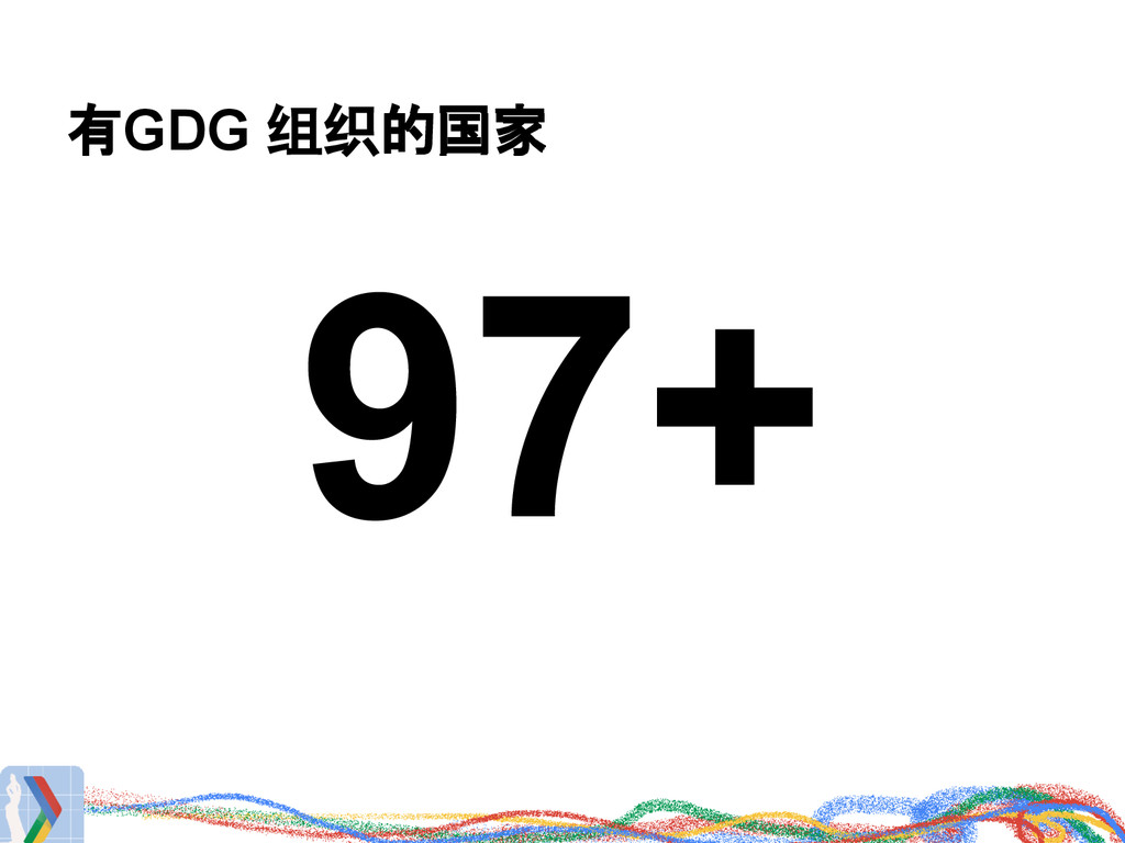 有GDG 组织的国家 97+