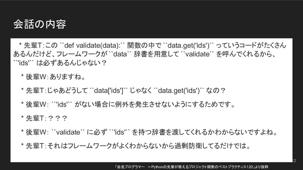 会話の内容 * 先輩T:この ``def validate(data):`` 関数の中で ``...