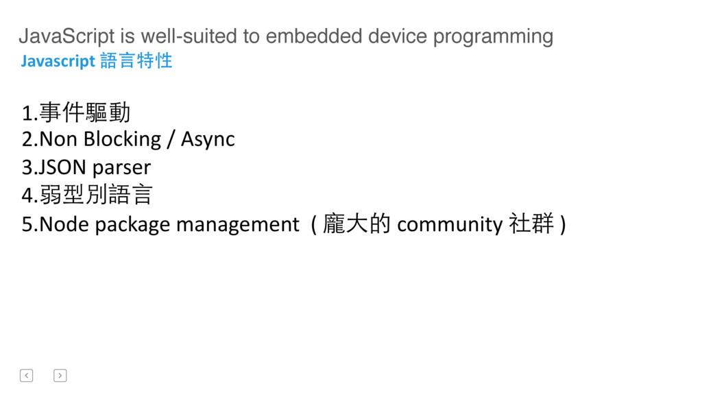 Javascript 語⾔言特性  1.事件驅動  2.Non Blo...