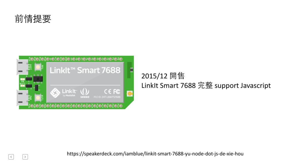 前情提要 2015/12 開售  LinkIt Smart 7688...
