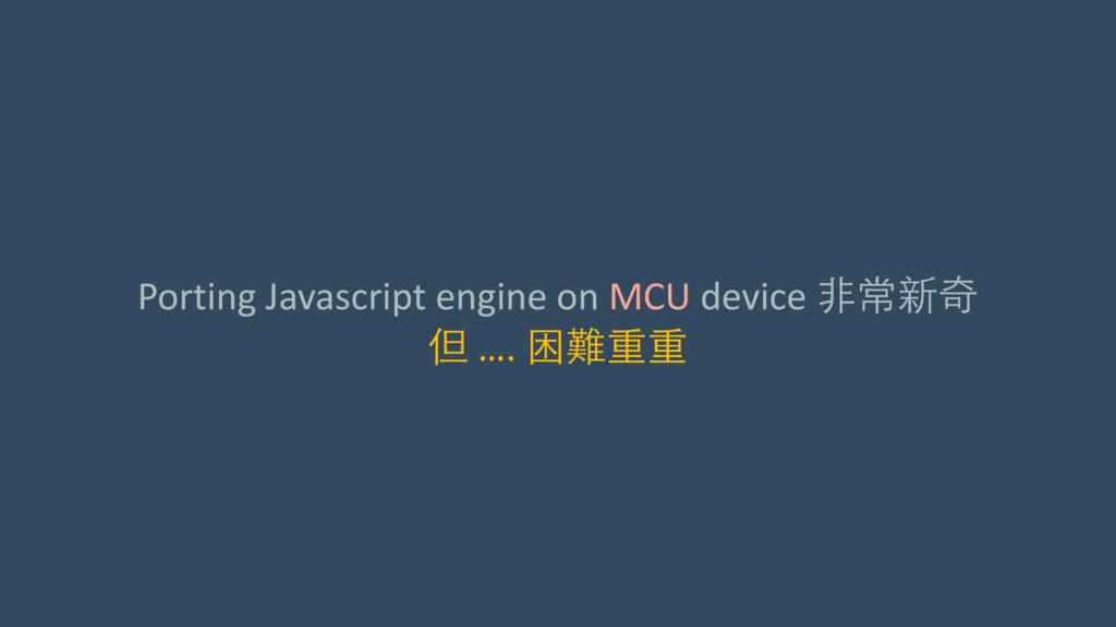 Porting Javascript engine on MCU ...