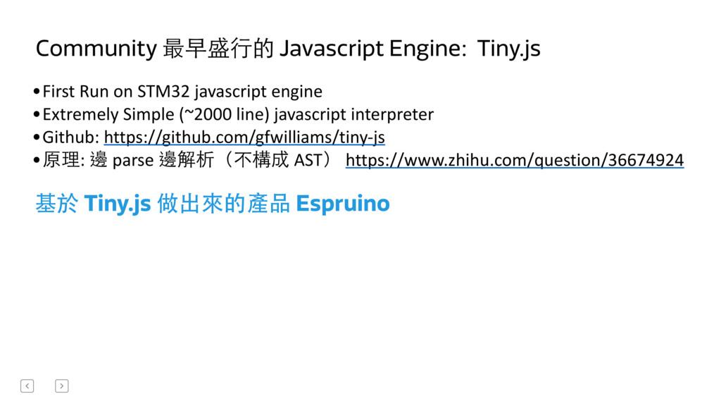 Community 最早盛⾏行的 Javascript Engine: Tiny.js •Fi...