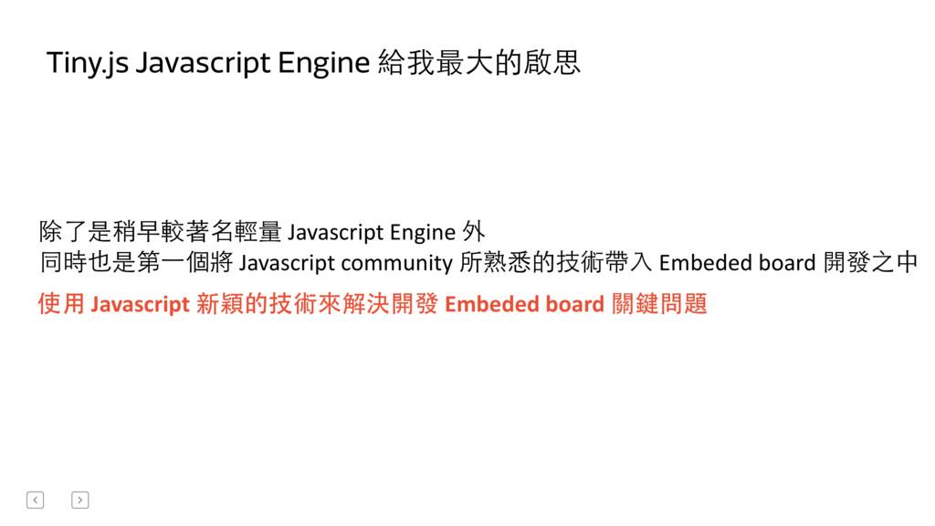 除了是稍早較著名輕量 Javascript Engine 外  同時也...
