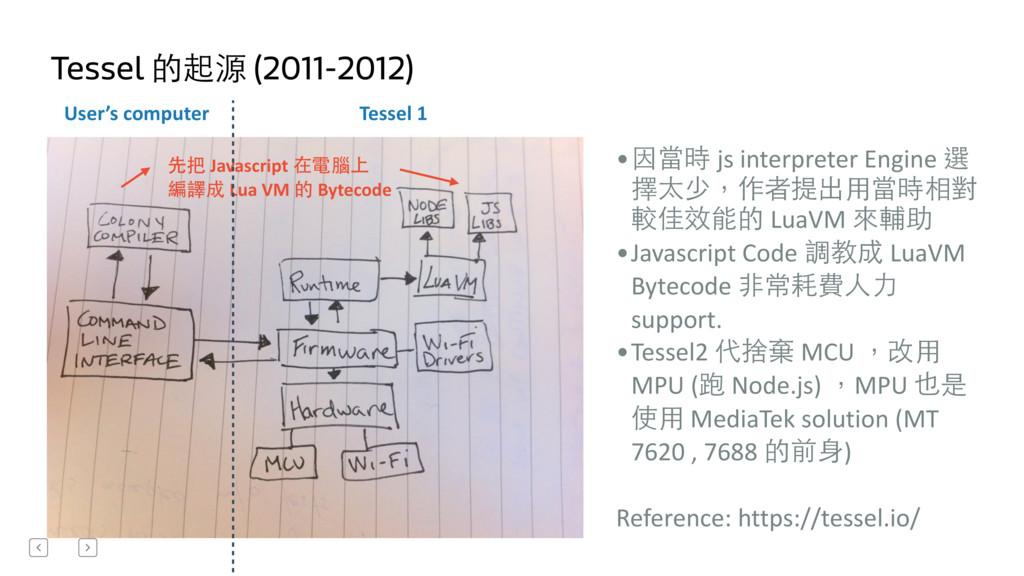 Tessel 的起源 (2011-2012) 先把 Javascript 在電腦上...