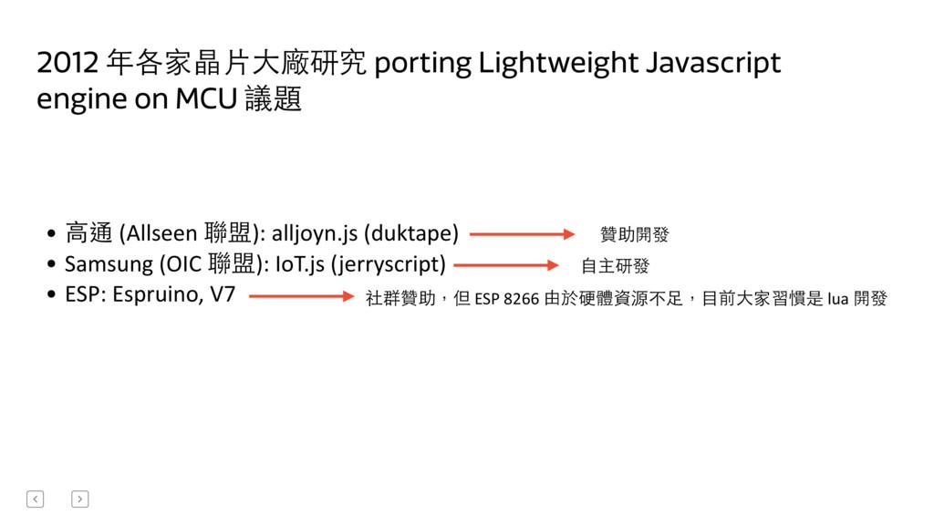 • ⾼高通 (Allseen 聯盟): alljoyn.js (duk...