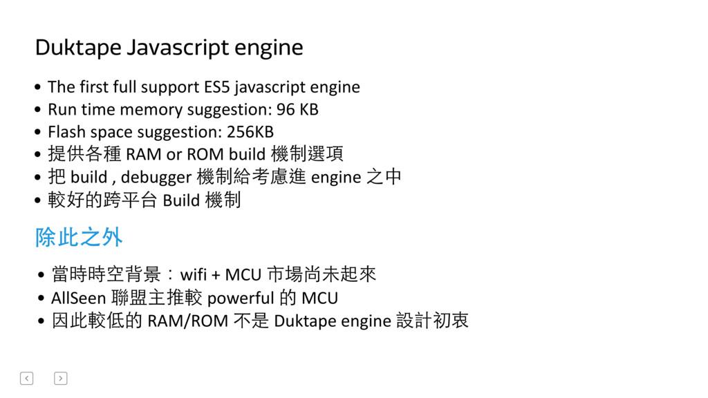 Duktape Javascript engine • The first ...