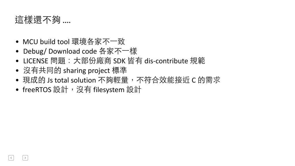 • MCU build tool 環境各家不⼀一致  •  ...