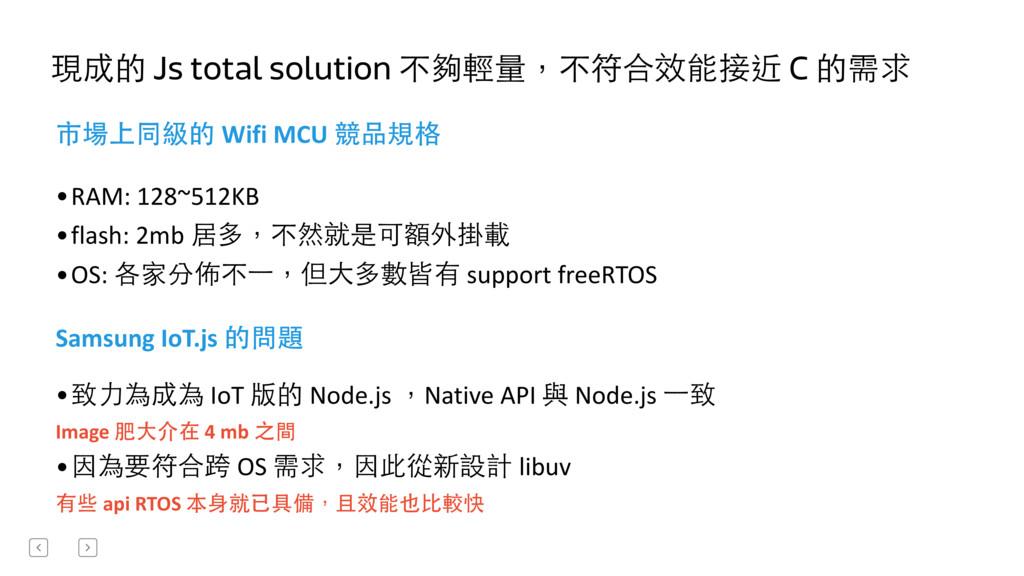 現成的 Js total solution 不夠輕量,不符合效能接近 C 的需求 市場上同級的...