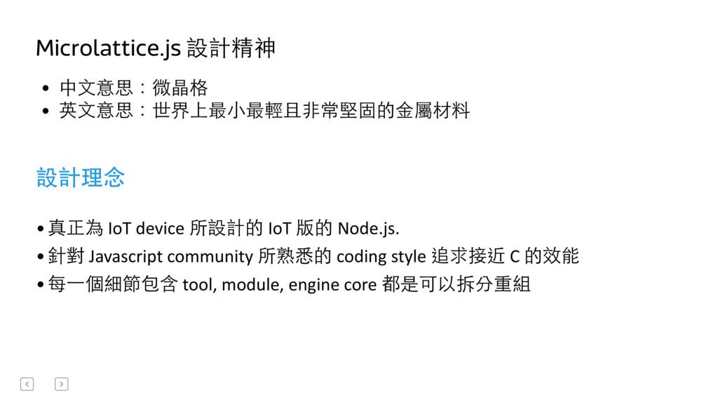Microlattice.js 設計精神 設計理念  •真正為 IoT de...