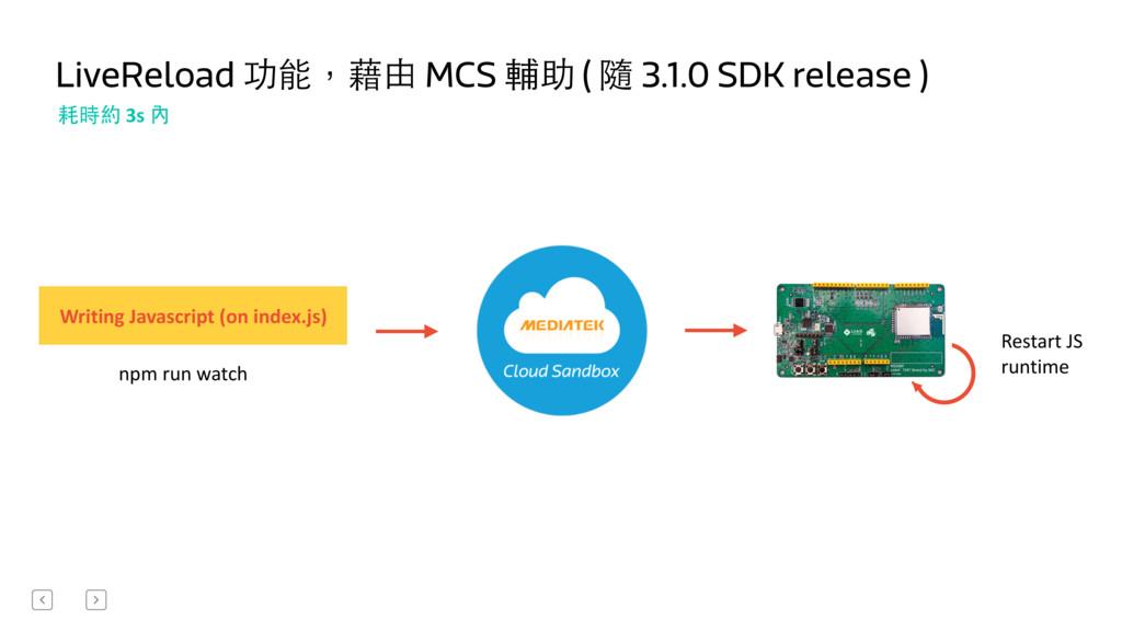 LiveReload 功能,藉由 MCS 輔助 ( 隨 3.1.0 SDK release )...