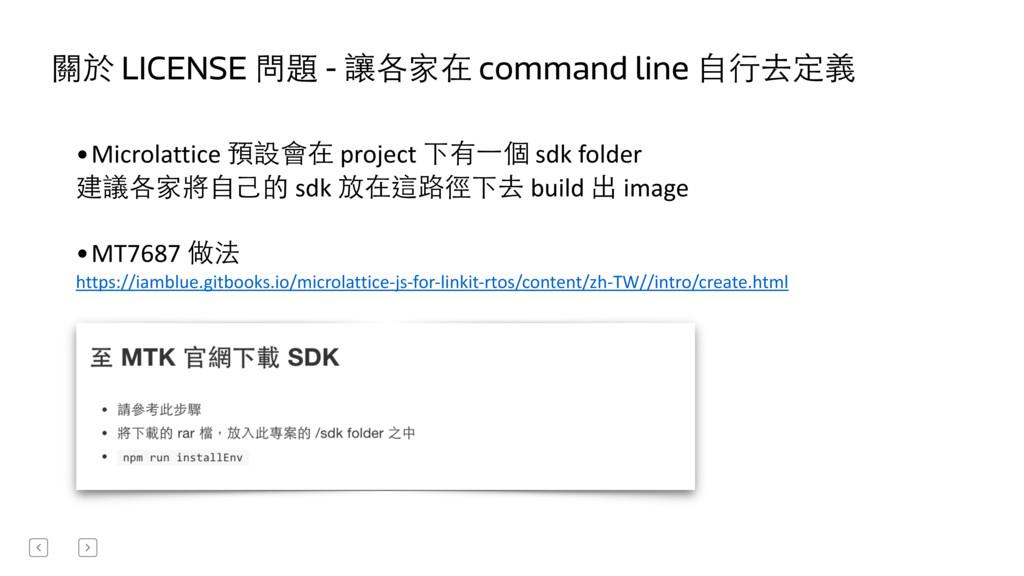 •Microlattice 預設會在 project 下有⼀一個 sd...