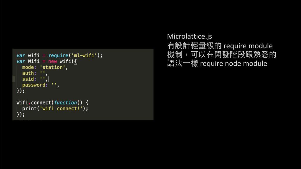 global mode Microlattice.js   有設計輕量級的...