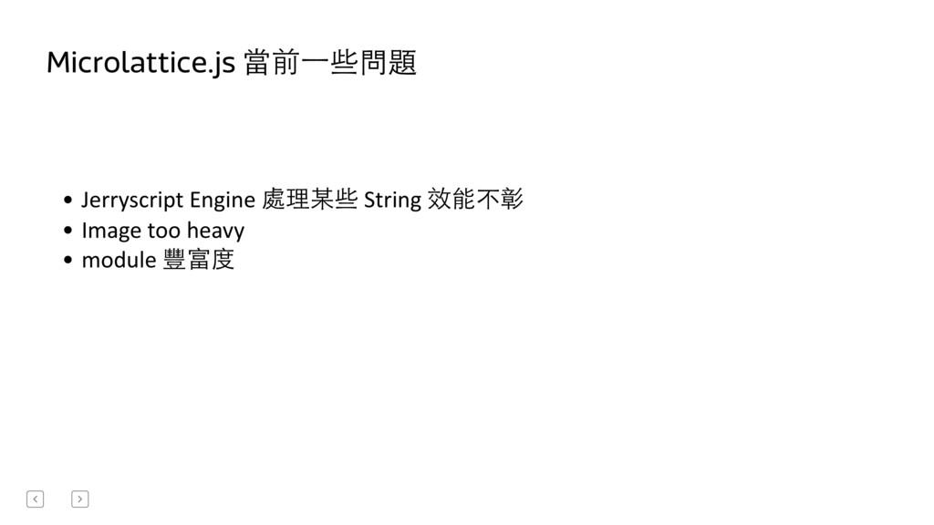 • Jerryscript Engine 處理某些 String ...
