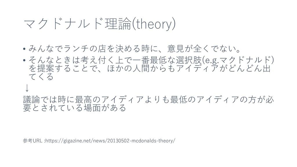 マクドナルド理論(theory) • みんなでランチの店を決める時に、意見が全くでない。 • ...