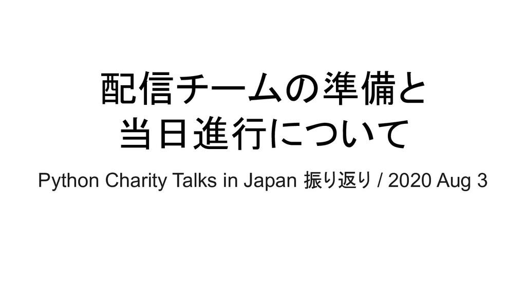 配信チームの準備と 当日進行について Python Charity Talks in Japa...