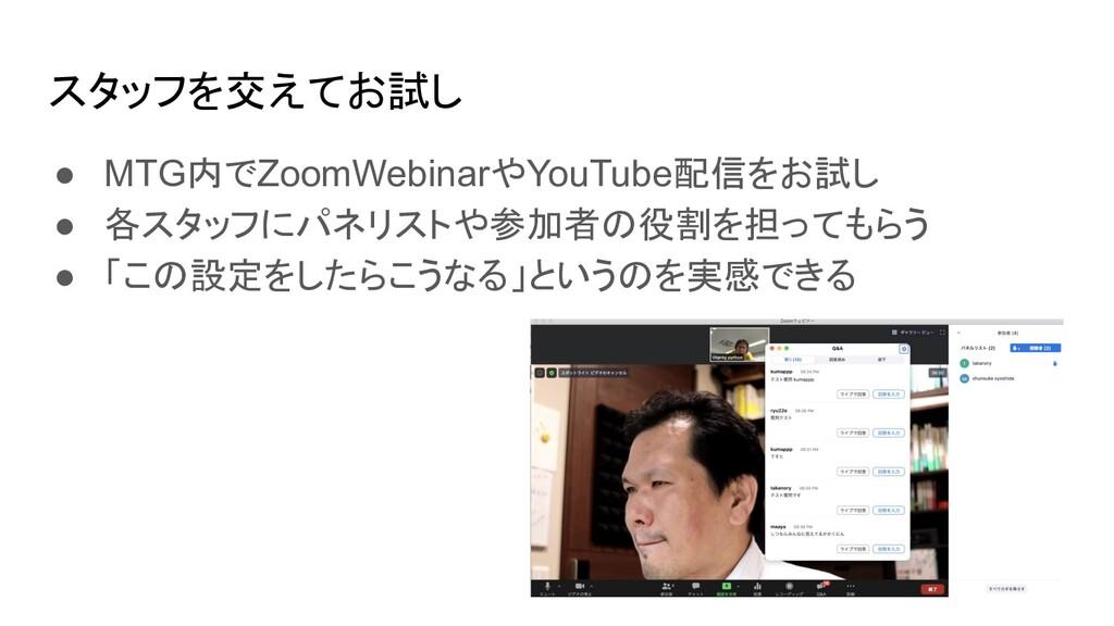 スタッフを交えてお試し ● MTG内でZoomWebinarやYouTube配信をお試し ● ...