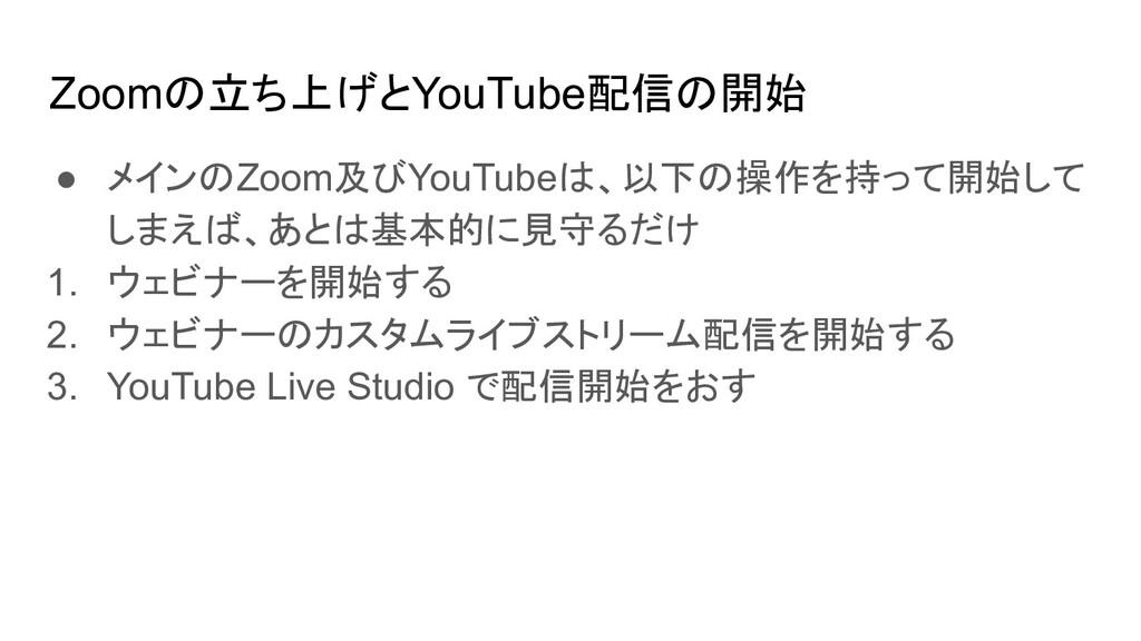 Zoomの立ち上げとYouTube配信の開始 ● メインのZoom及びYouTubeは、以下の...