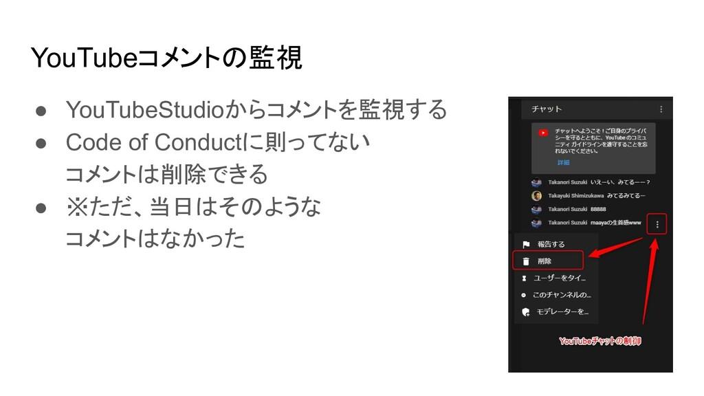 YouTubeコメントの監視 ● YouTubeStudioからコメントを監視する ● Cod...