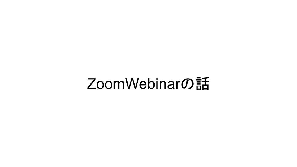 ZoomWebinarの話