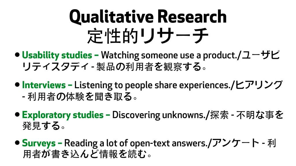 Qualitative Research 定性的リサーチ •Usability studies...