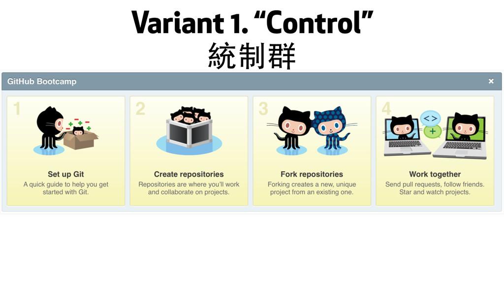 """Variant 1. """"Control"""" 統制群"""