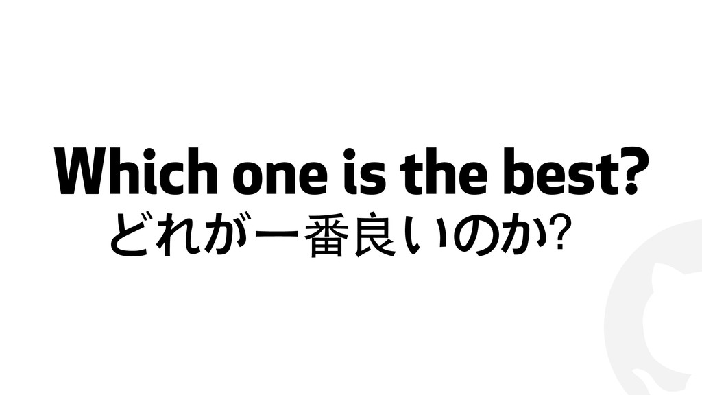 ! Which one is the best? どれが⼀一番良いのか?
