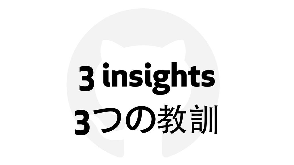 ! 3 insights 3つの教訓