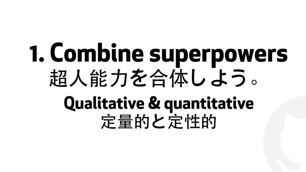 ! 1. Combine superpowers 超⼈人能⼒力を合体しよう。 Qualitat...