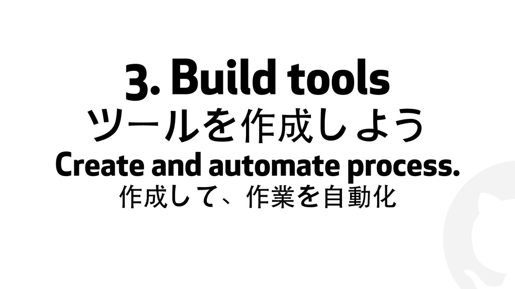 ! 3. Build tools ツールを作成しよう Create and automate ...