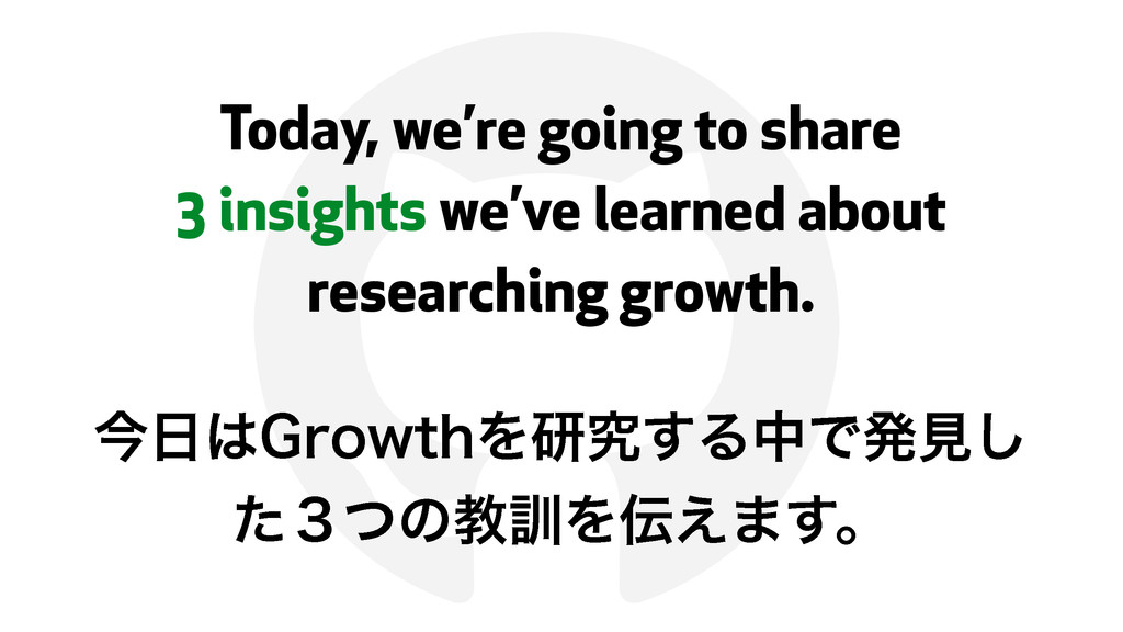 ! Today, we're going to share 3 insights we've ...
