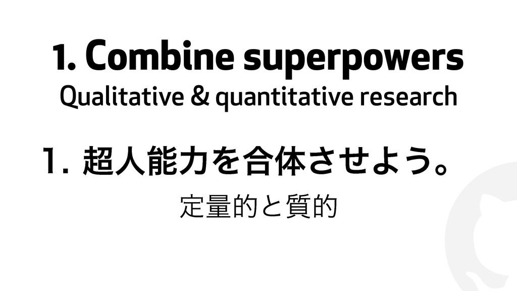 ! 1. Combine superpowers Qualitative & quantita...