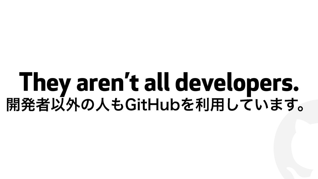 ! They aren't all developers. ։ൃऀҎ֎ͷਓ(JU)VCΛར༻...