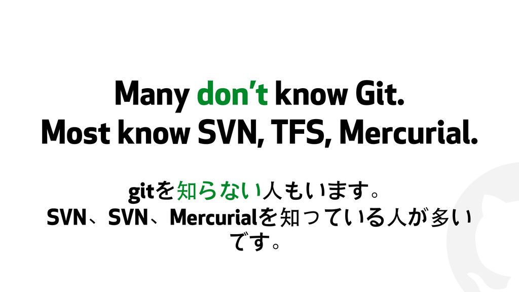 ! Many don't know Git. Most know SVN, TFS, Merc...