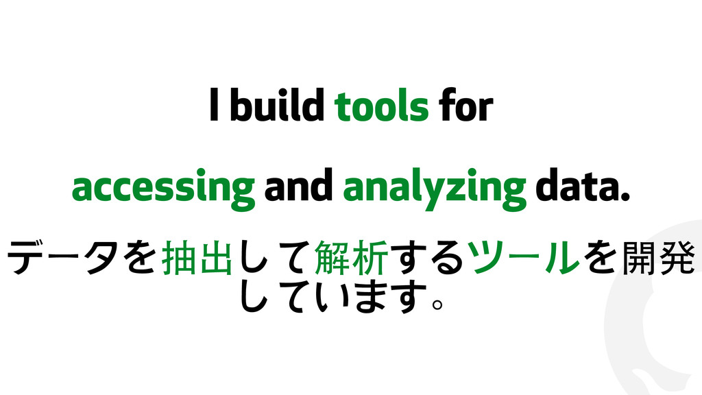 ! I build tools for accessing and analyzing dat...