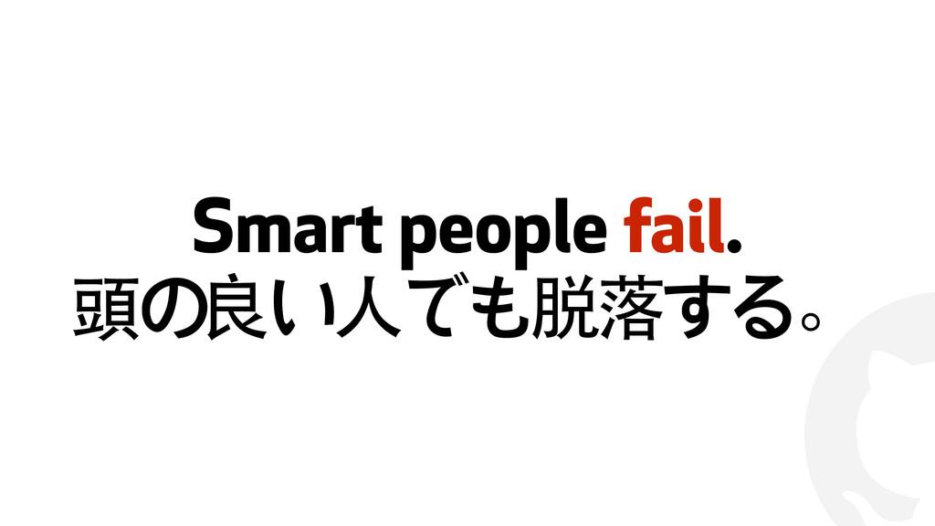 ! Smart people fail. 頭の良い⼈人でも脱落する。