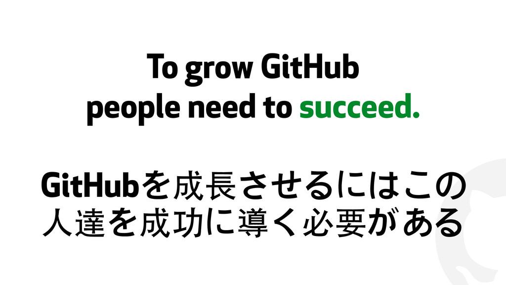 ! To grow GitHub people need to succeed. GitHub...