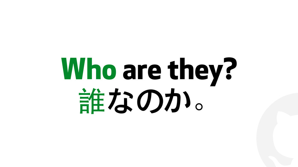 ! Who are they? 誰なのか。