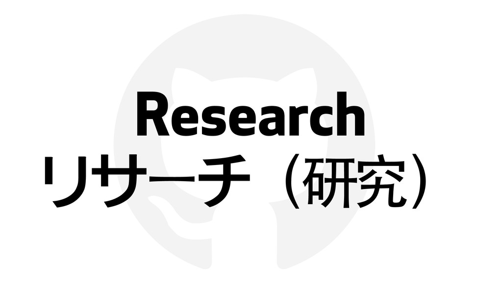 ! Research リサーチ(研究)
