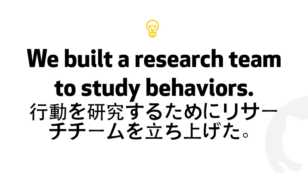 ! We built a research team to study behaviors. ...