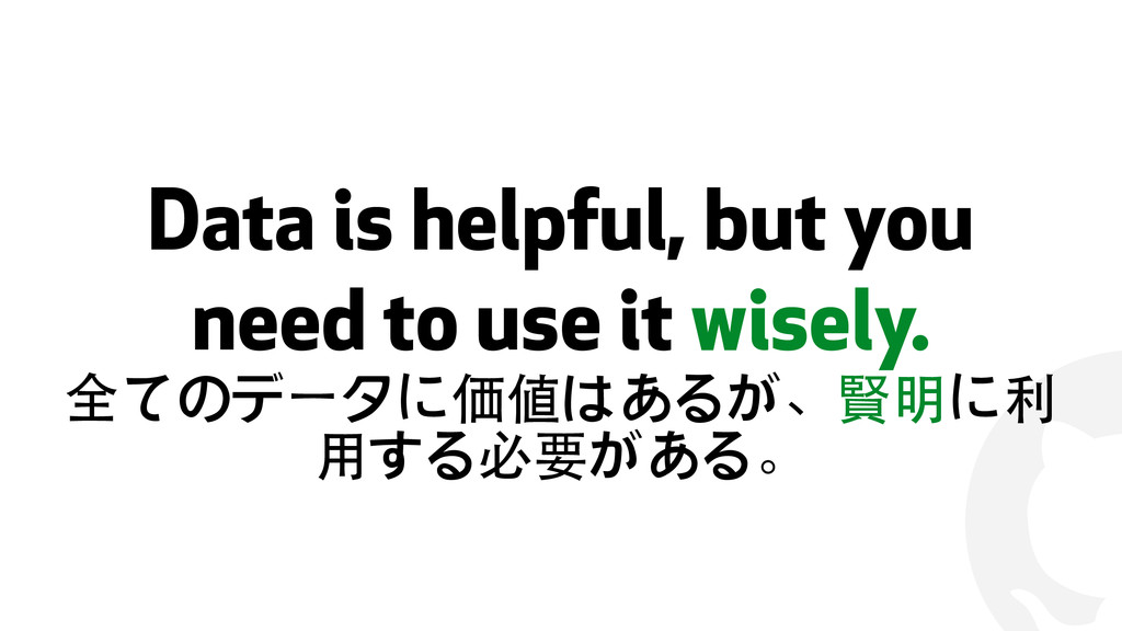 ! Data is helpful, but you need to use it wisel...