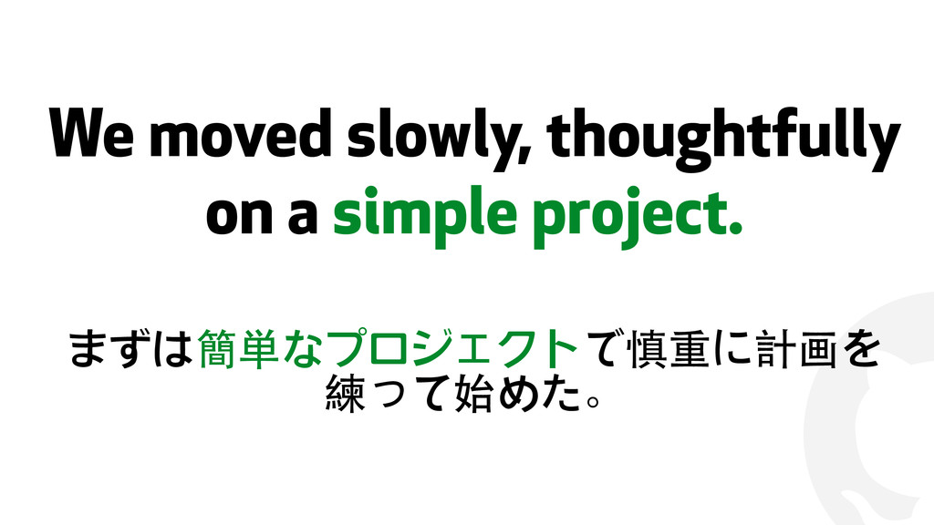 ! We moved slowly, thoughtfully on a simple pro...