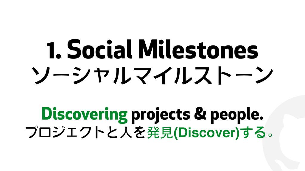 ! 1. Social Milestones ソーシャルマイルストーン Discovering...