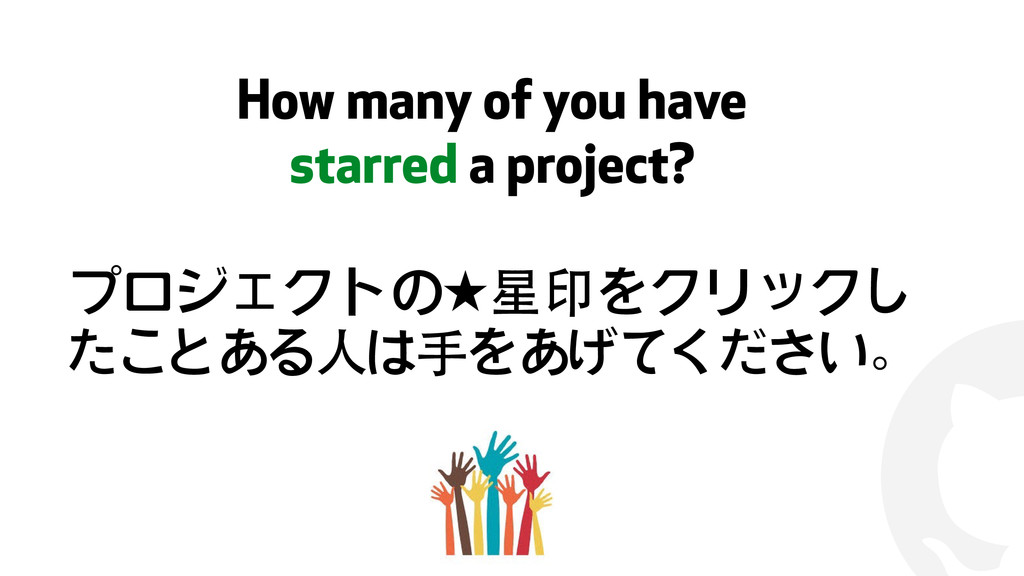 ! How many of you have starred a project? プロジェク...