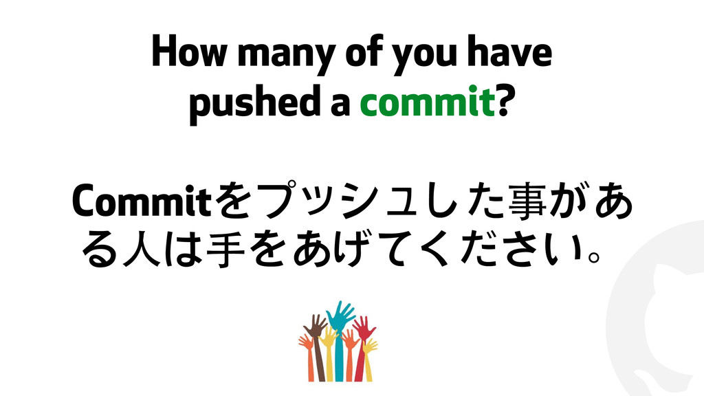 ! How many of you have  pushed a commit? Comm...