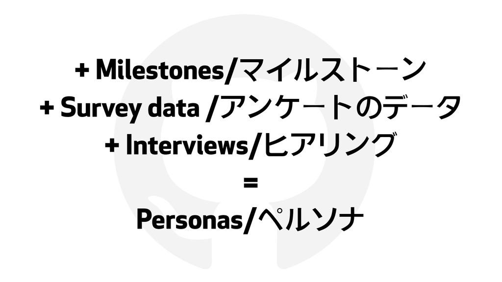 ! + Milestones/マイルストーン + Survey data /アンケートのデータ...