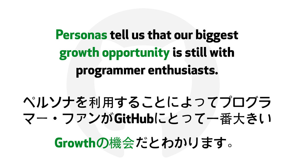 ! Personas tell us that our biggest  growth op...