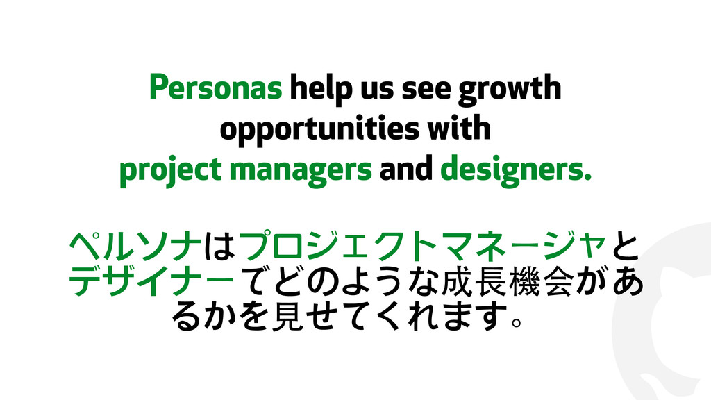 ! Personas help us see growth opportunities wit...